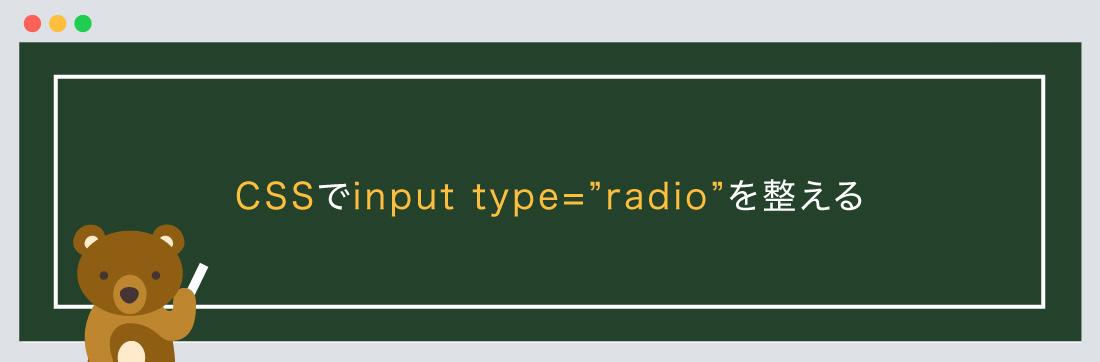 CSSでinput type=radioを整える
