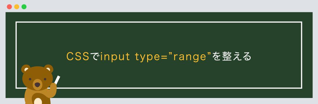 "CSSでinput type=""range""を整える"