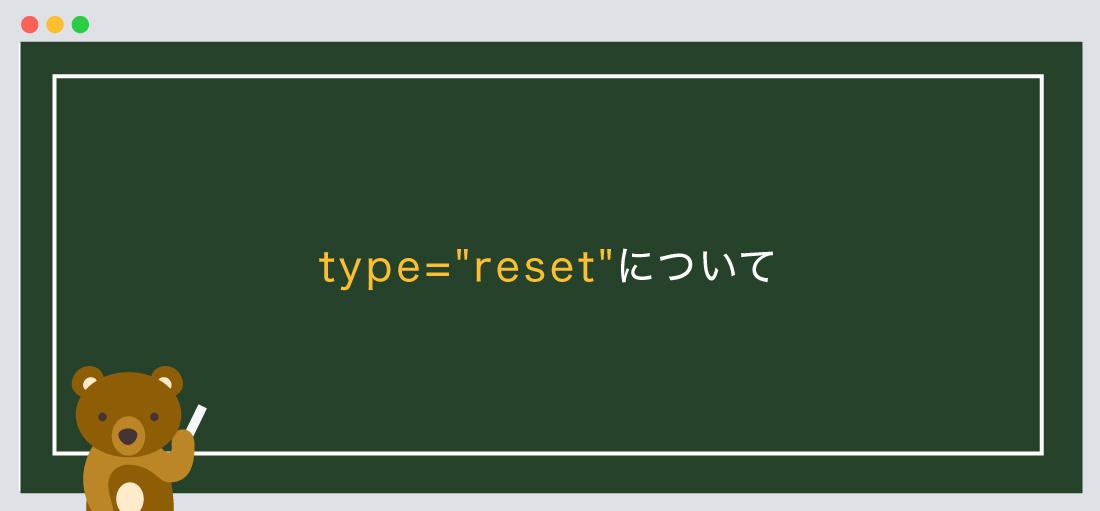 type=resetについて