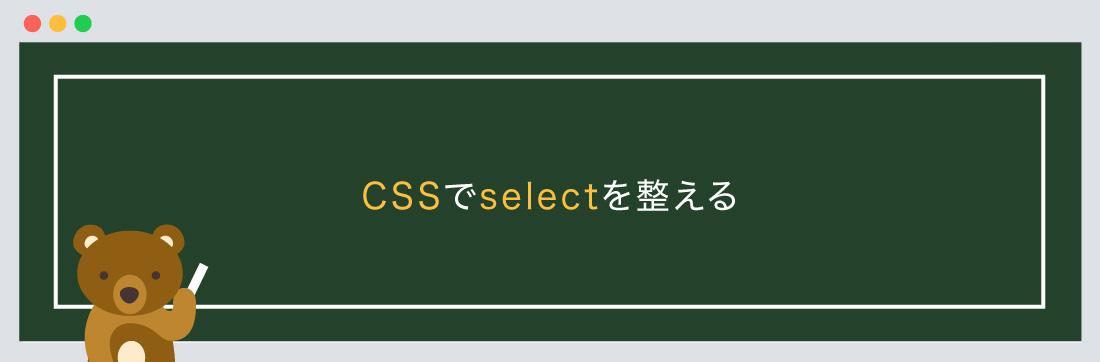 CSSでselectを整える