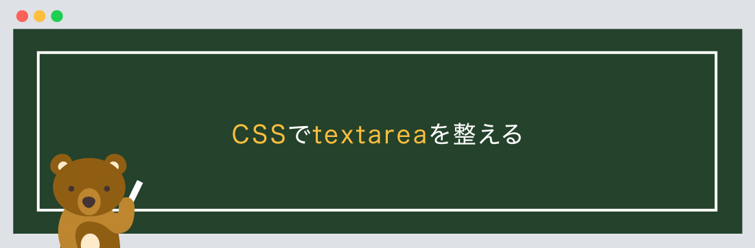 CSSでtextareaを整える