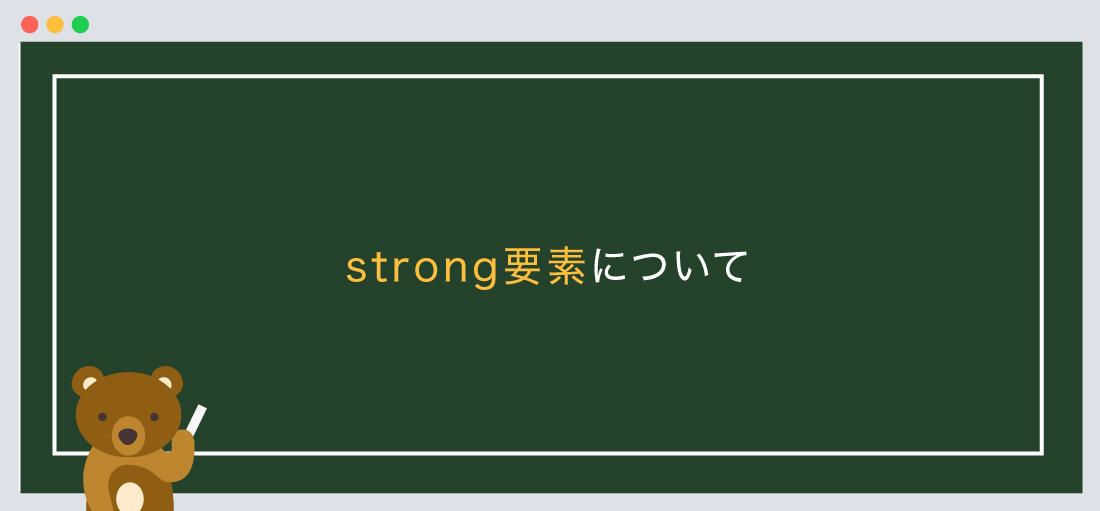 strong要素について