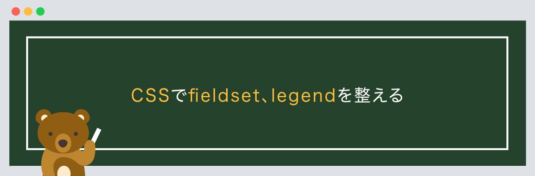 CSSでfieldset、legendを整える