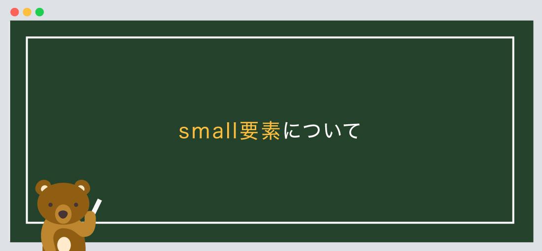 small要素について