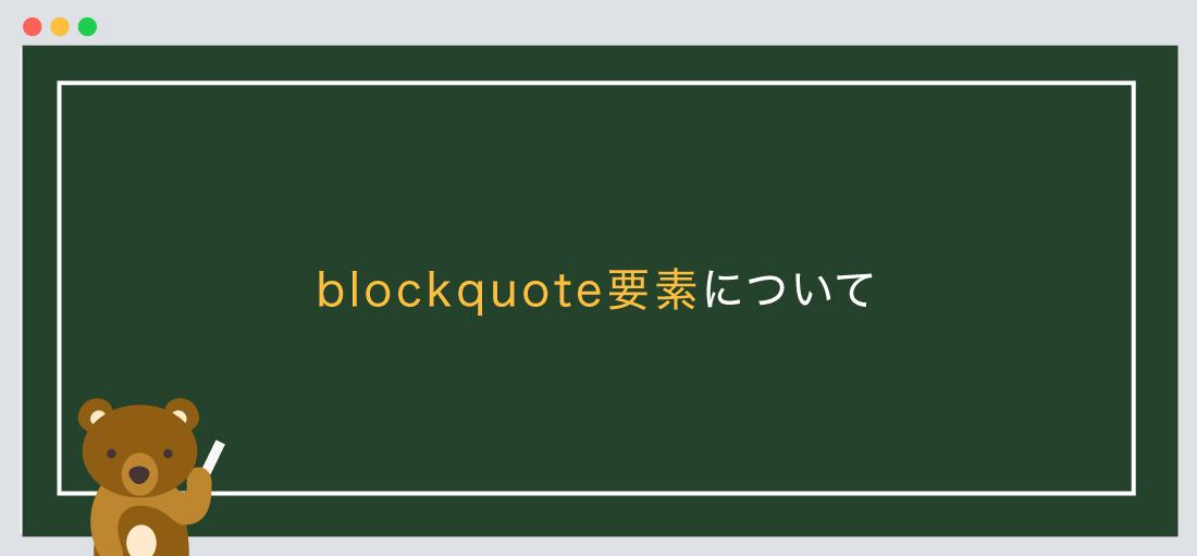 blockquote要素について