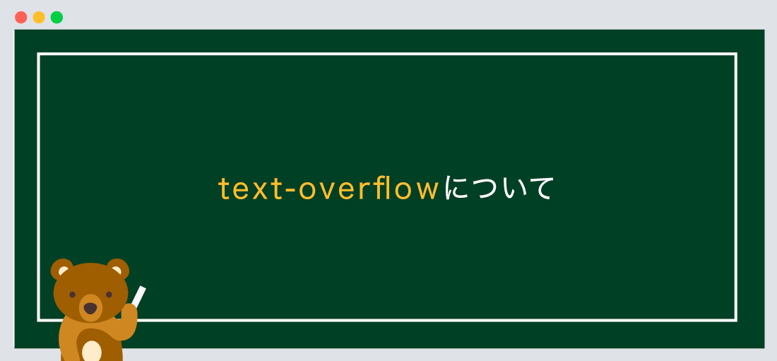 text-overflowについて