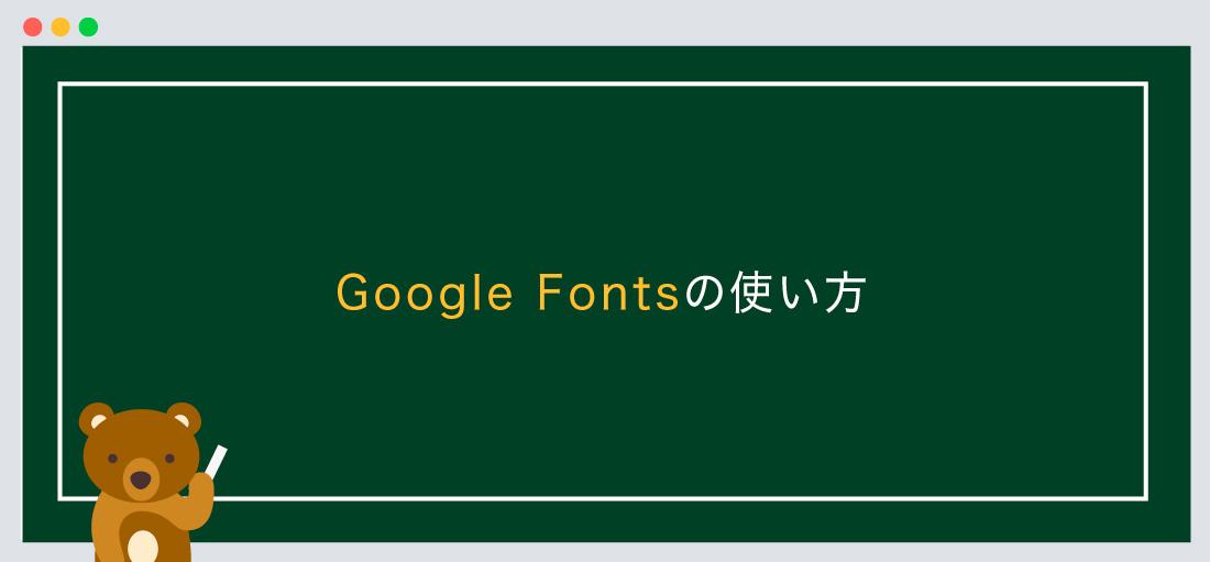 Google Fontsの使い方