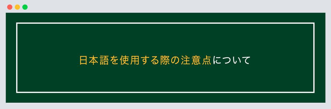 日本語を使用する際の注意点について