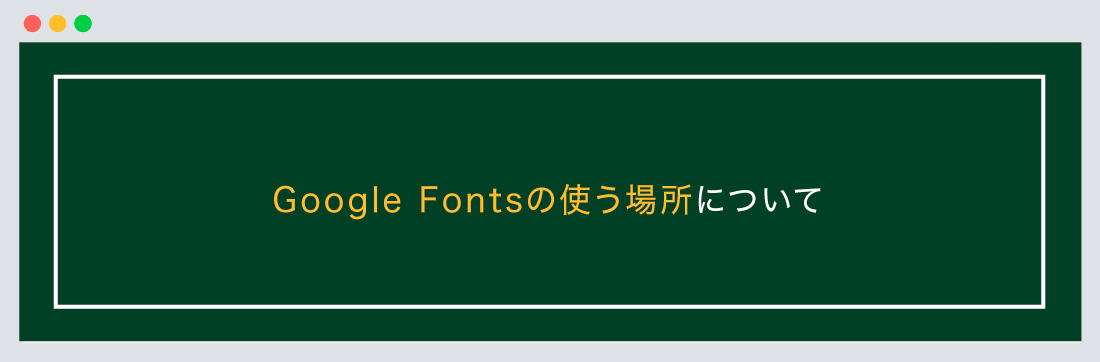 Google Fontsの使う場所について