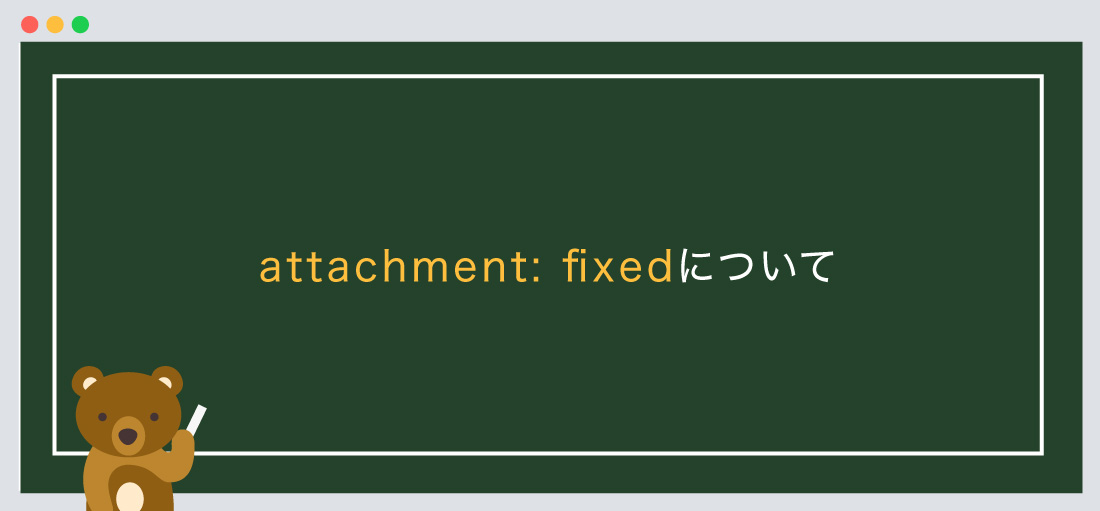 background-attachment: fixedについて