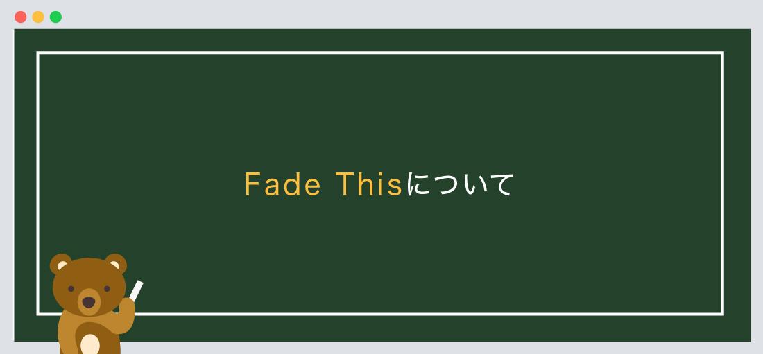 Fade Thisについて