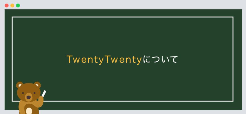 TwentyTwentyについて